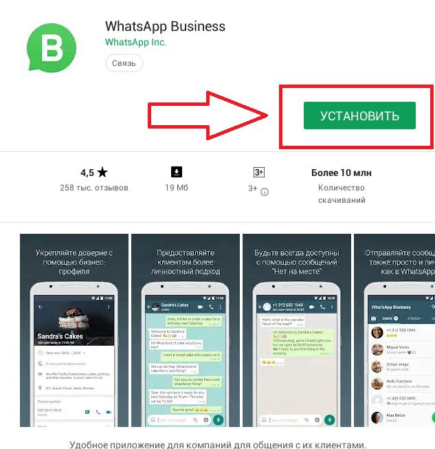 Скачать whatsapp business