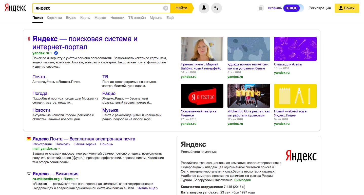 Сниппет Яндекса для навигационного ответа