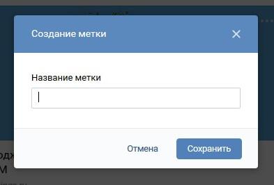 Создание метки ВКонтакте