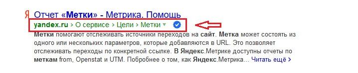 Специальные метки сайтов в Яндексе
