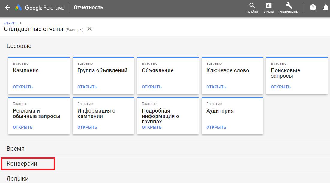 Стандартный отчёт по конверсиям Гугл Эдвордс