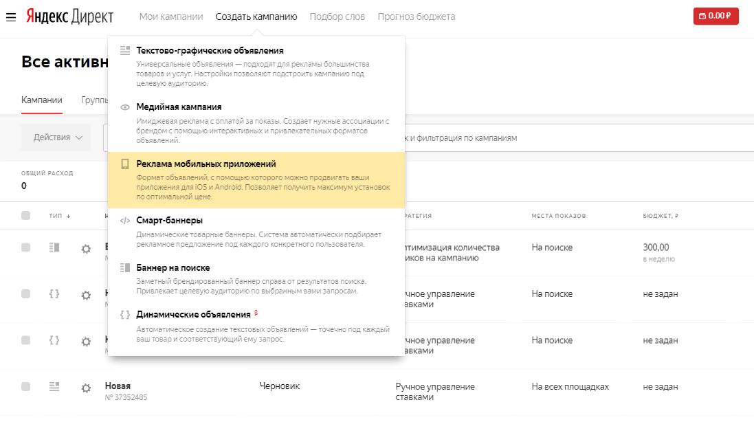 Виды объявлений в Яндекс.Директ