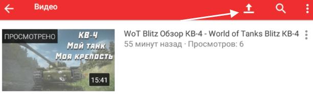 Как выложить видео на YouTube с телефона на платформе Android