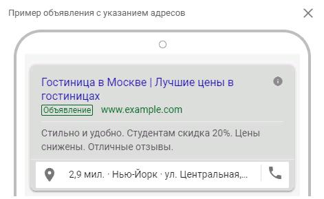 Адреса google