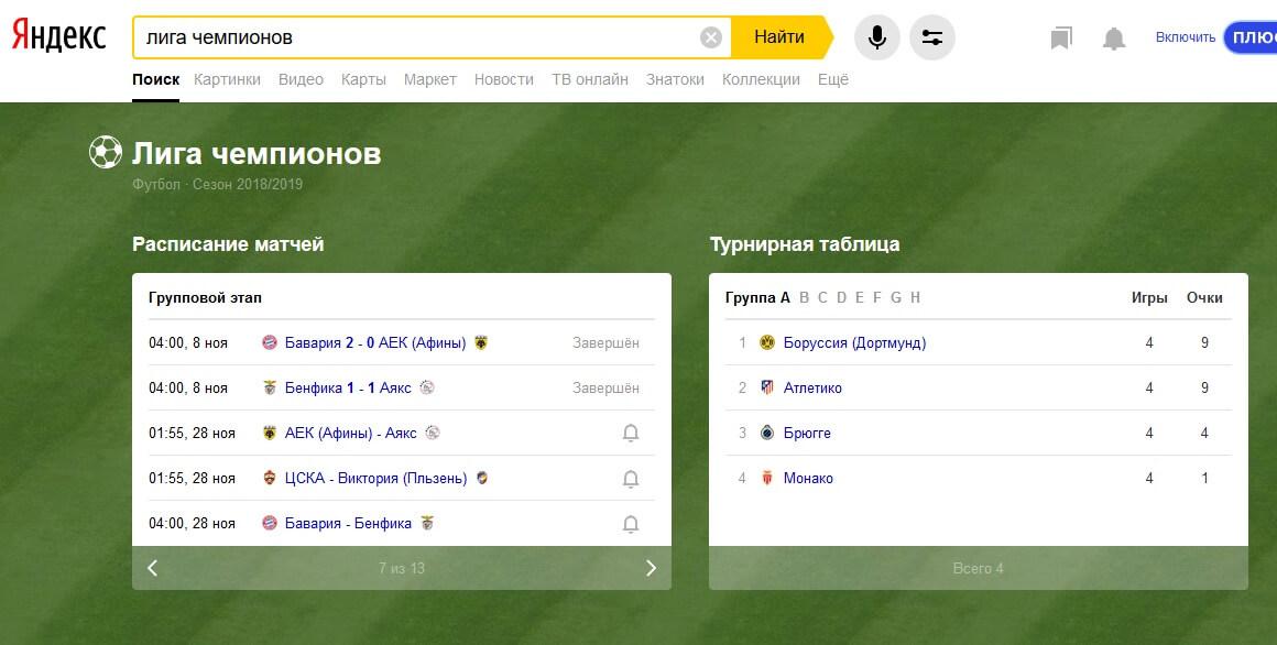 Быстрые ответы в поиске Яндекса