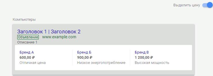 Расширение Цены