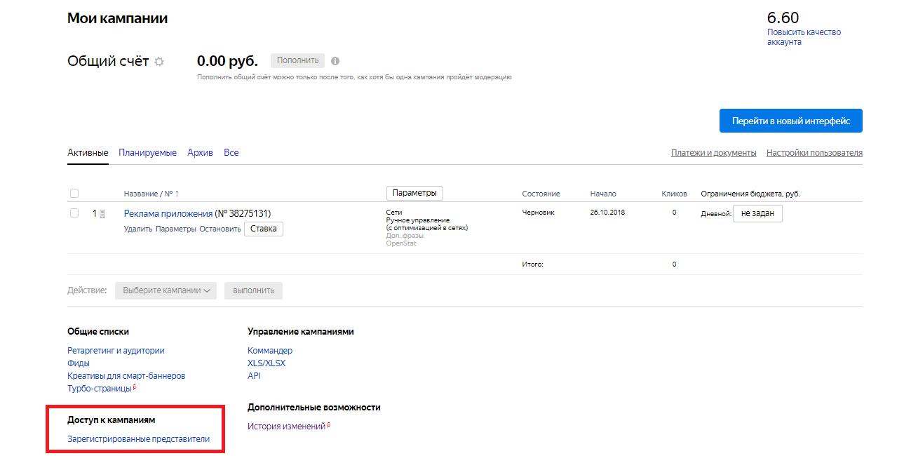 Гостевой доступ Яндекс Директ