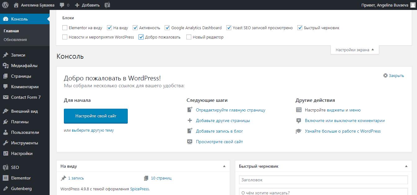 Как настроить админку WordPress