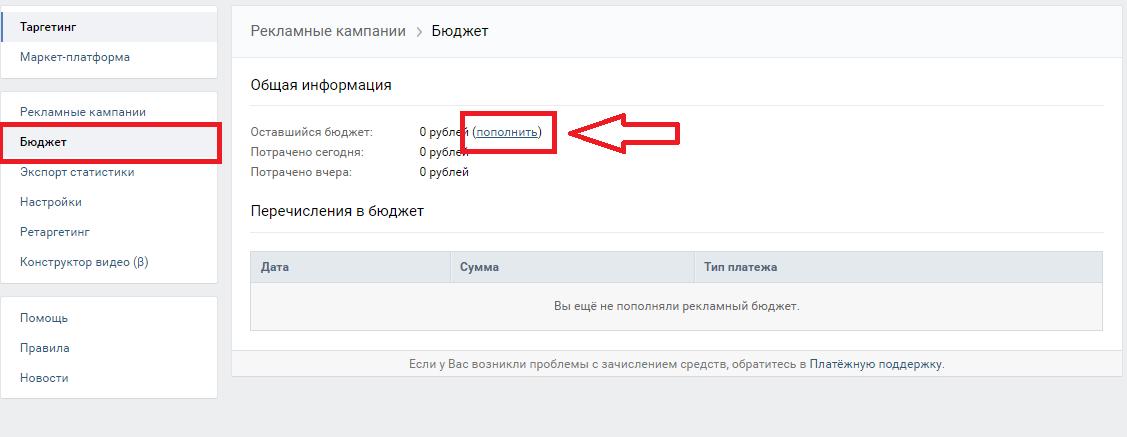 Как пополнить баланс на рекламу ВКонтакте