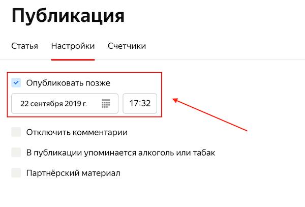 Автопостинг в Яндекс.Дзен. Как сделать отложенную публикацию | IM