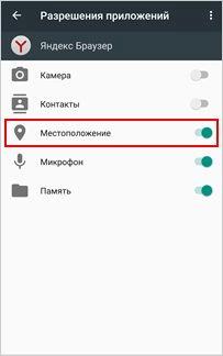 Включение определения месторасположения: Android