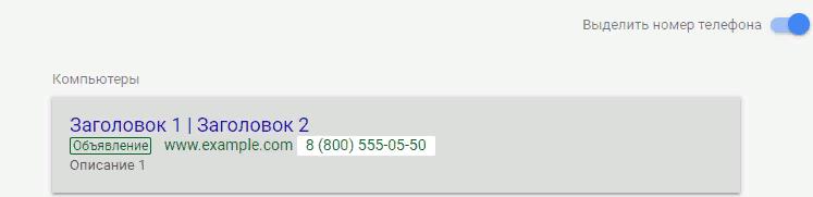 Номер телефона google