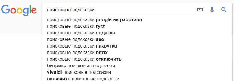 Парсинг поисковых подсказок