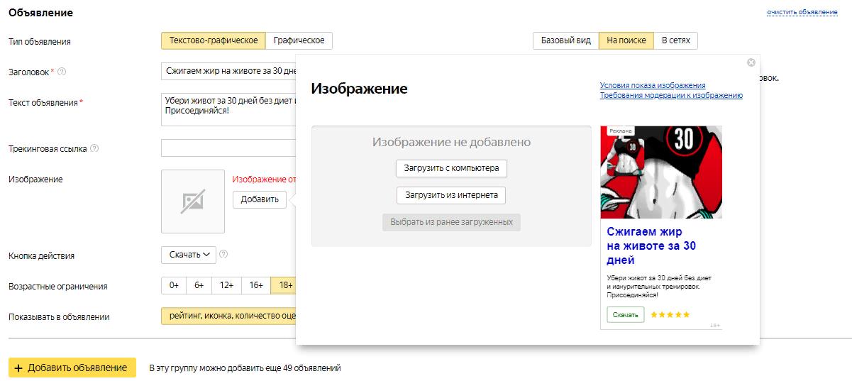 Реклама мобильных приложений в Яндекс.Директ | IM