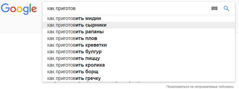 поисковые подсказки Гугл