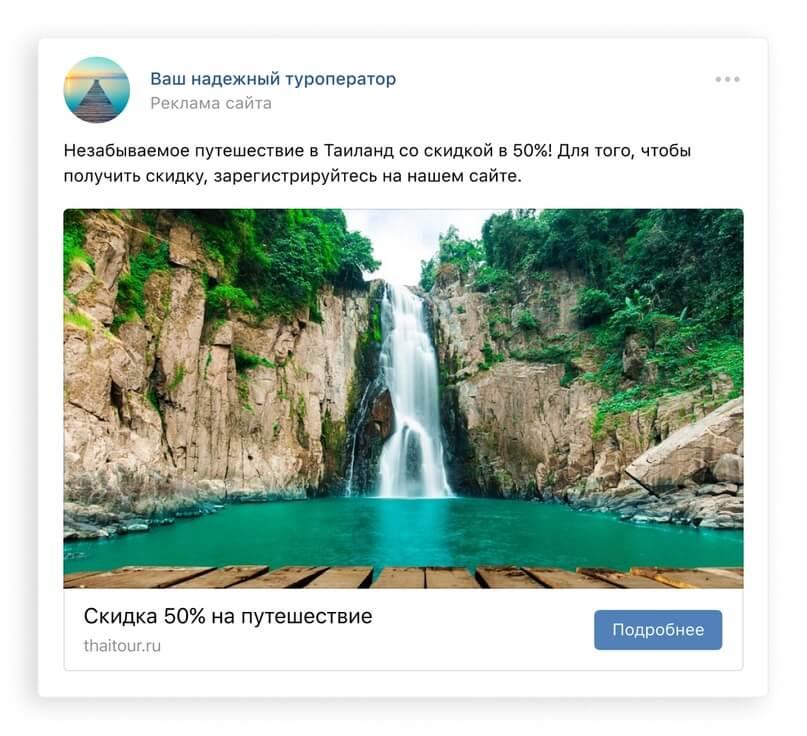 Реклама сайтов в ВК