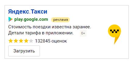 Реклама Яндекс Такси