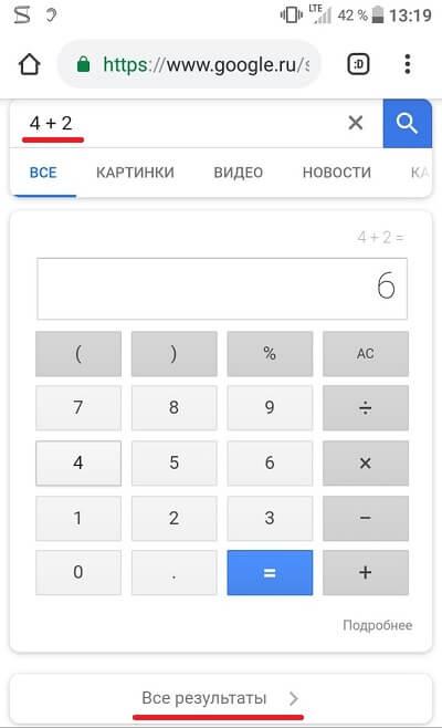 Нулевая выдача Google на мобильных