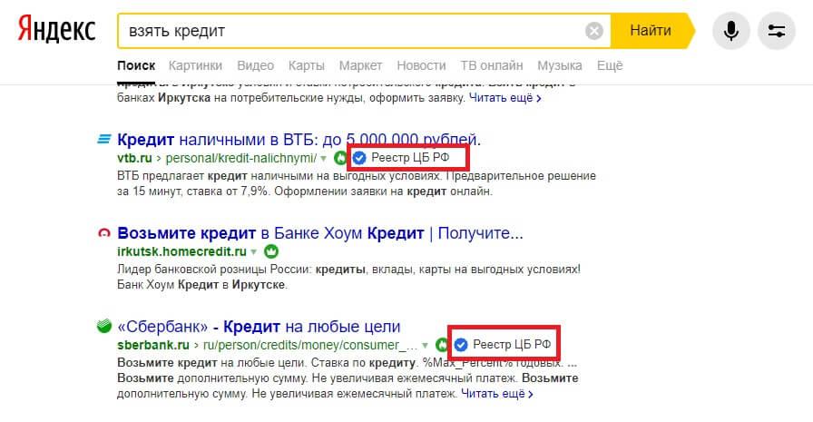 Знаки Яндекса для сайтов кредитных организаций
