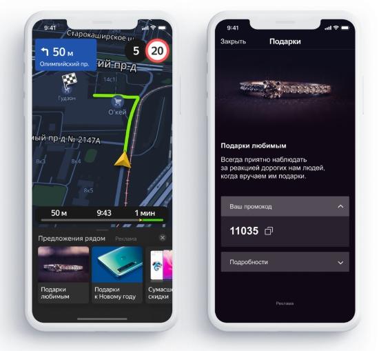 В Яндекс.Навигатор добавлен баннер, который появляется при подъезде к ТЦ