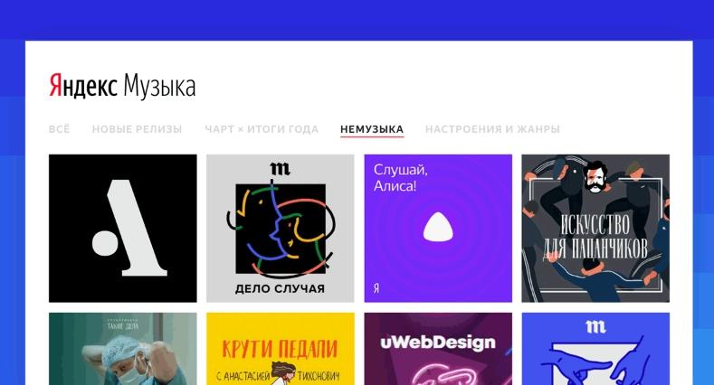 Яндекс.Немузыка