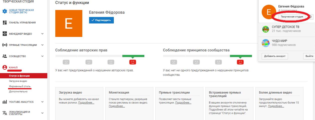 Как загрузить логотип на YouTube