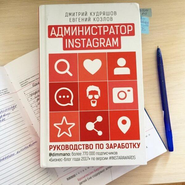 Евгений Козлов, Дмитрий Кудряшов Администратор Instagram. Руководство по заработку.