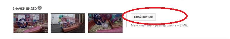 Как поставить значок видео на Ютубе