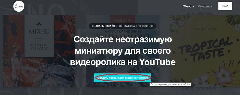 Как создать картинку для видео на YouTube: пошаговая инструкция