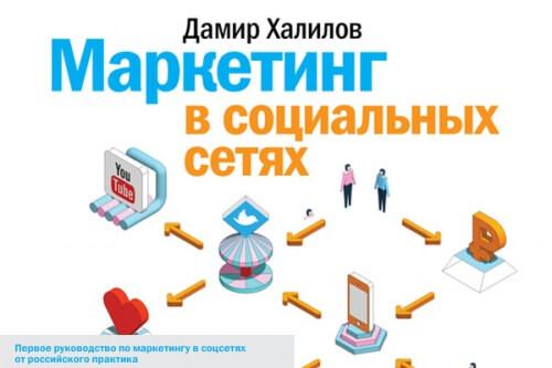 Дамир Халилов: «Маркетинг в социальных сетях»