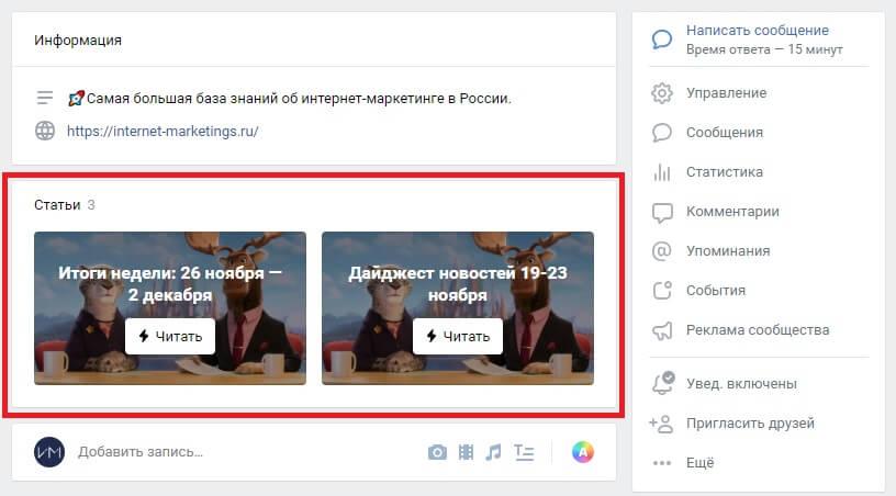Как выглядитраздел «Статьи» в группе ВКонтакте