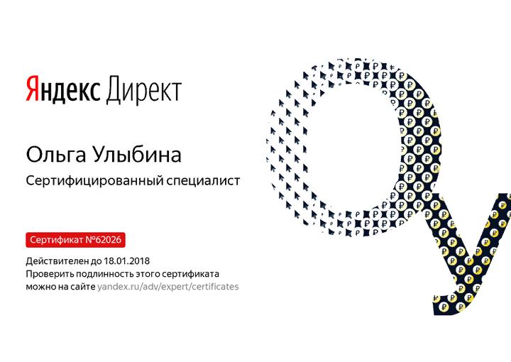 Что даёт сертификат Яндекс.Директ