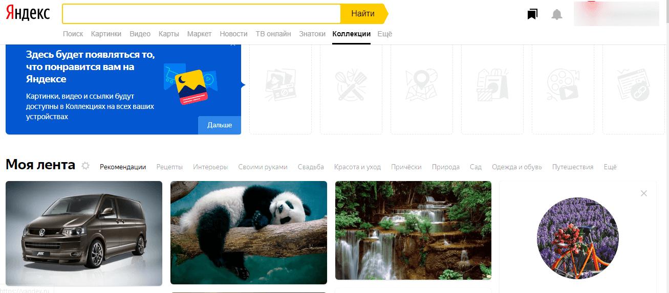 Что такое Яндекс.Коллекции