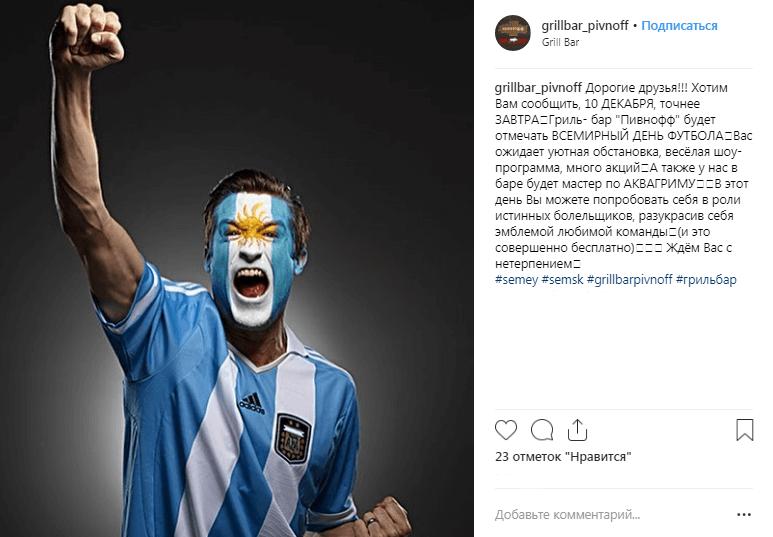 Пост на Всемирный день футбола