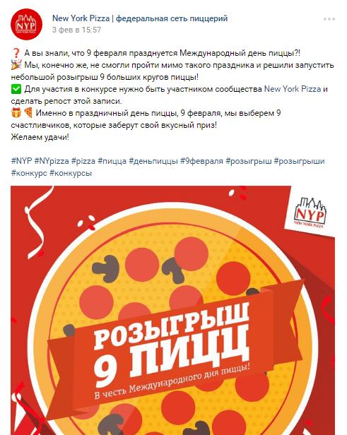 Пост про Всемирный день пиццы