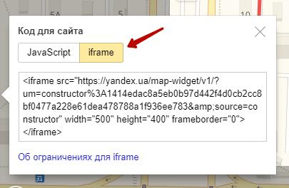Конструктор карт Яндекс: как сделать карту и вставить на сайт