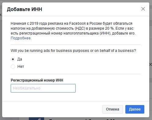 Добавляем ИНН в Фейсбук