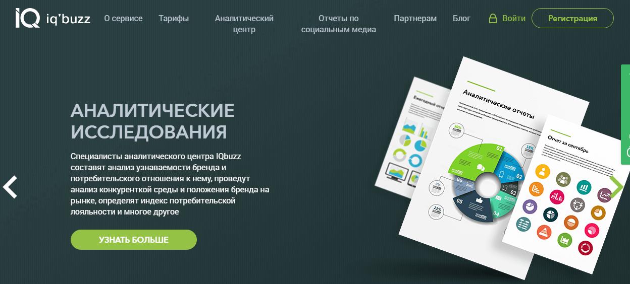 iqbuzz - Инструмент для мониторинга социальных сетей