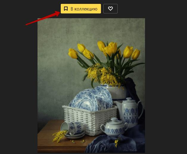 Как добавить фото в коллекцию