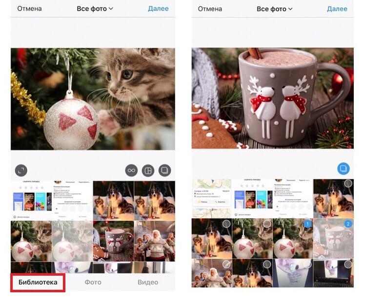 Как добавить несколько фотографий в один пост в Инстаграме