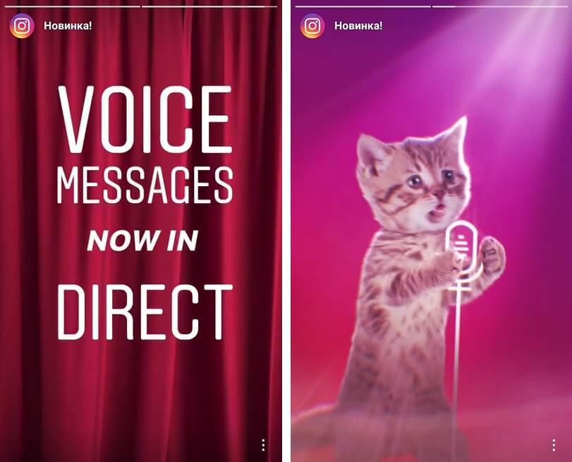 Как отправить голосовое сообщение в Инстаграме в Директ