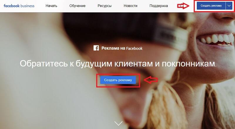Как сделать рекламный кабинет в Фейсбуке: пошаговая инструкция