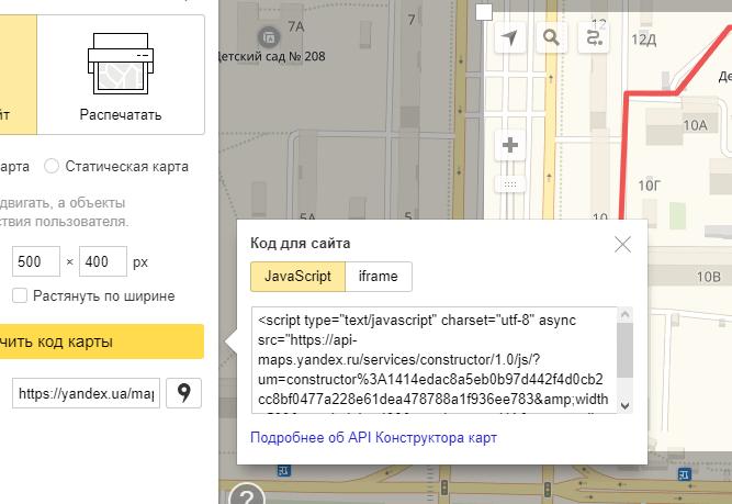 Как установить на сайт или на страницу контакты