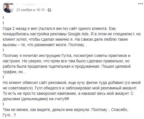 Миф №7: санкции AdWords и Яндекс.Директа — страшные сказки