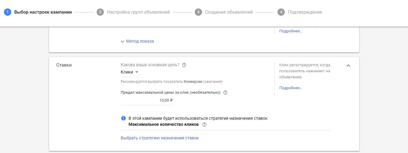 максимальная цена за клик в Google Ads