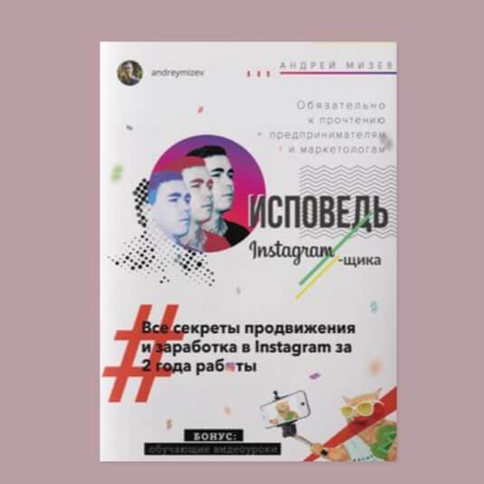 Андрей Мизев. «Исповедь Instagram`щика. Все секреты продвижения и заработка в Instagram за 2 года работы»