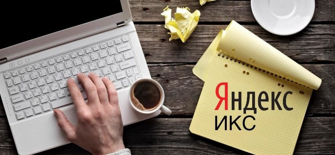 Яндекс изменил алгоритм расчета ИКС