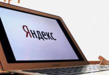 Яндекс запускает платформу мобильной медиации