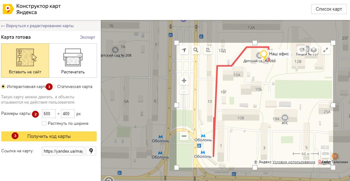 Тип карты: интерактивная и статичная