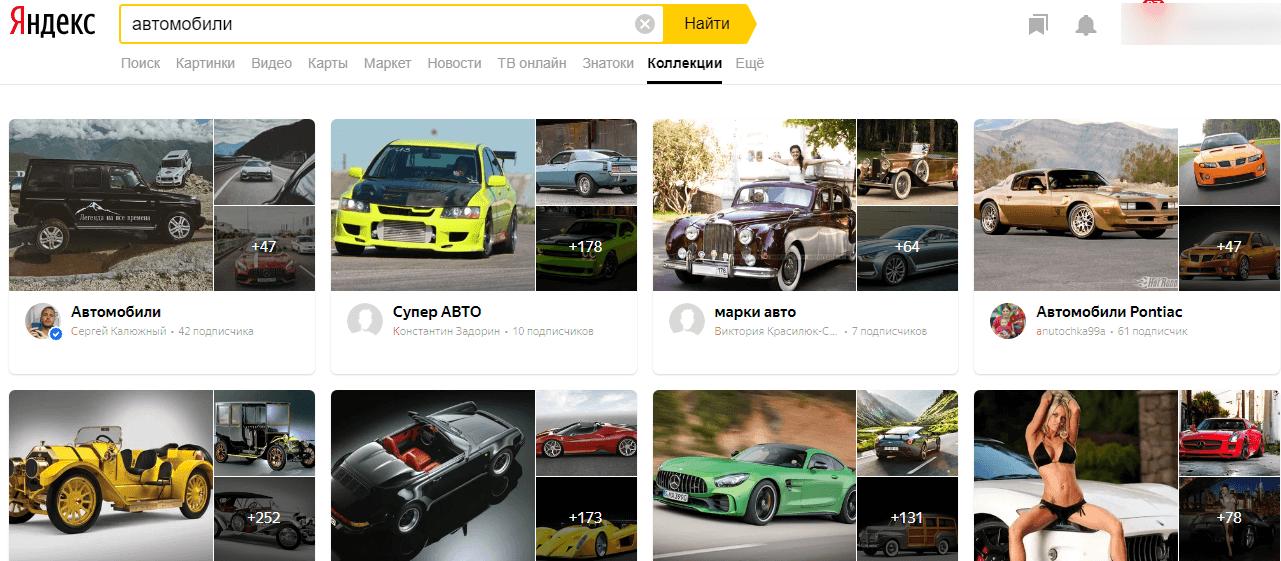 Примеры коллекций